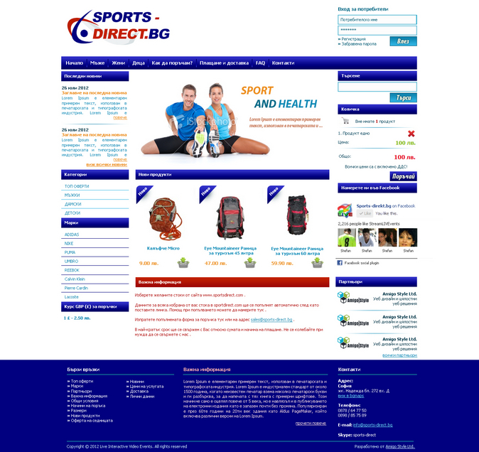 Sports-direct.bg