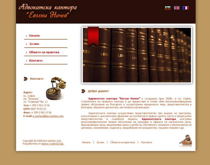 "Адвокатска кантора ""Евгени Начев"""