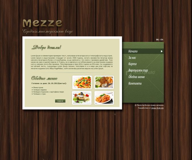 Ресторант Mezze